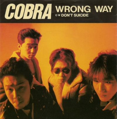 "Cobra ""Wrong Way c/w Don't Suicide"""